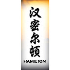 hamilton-chinese-characters-names.jpg