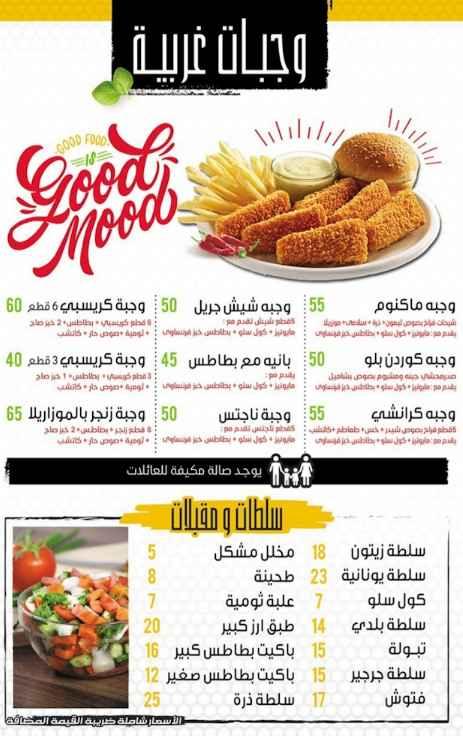 منيو مطعم شيف الشام 2