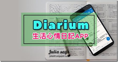 diarium01