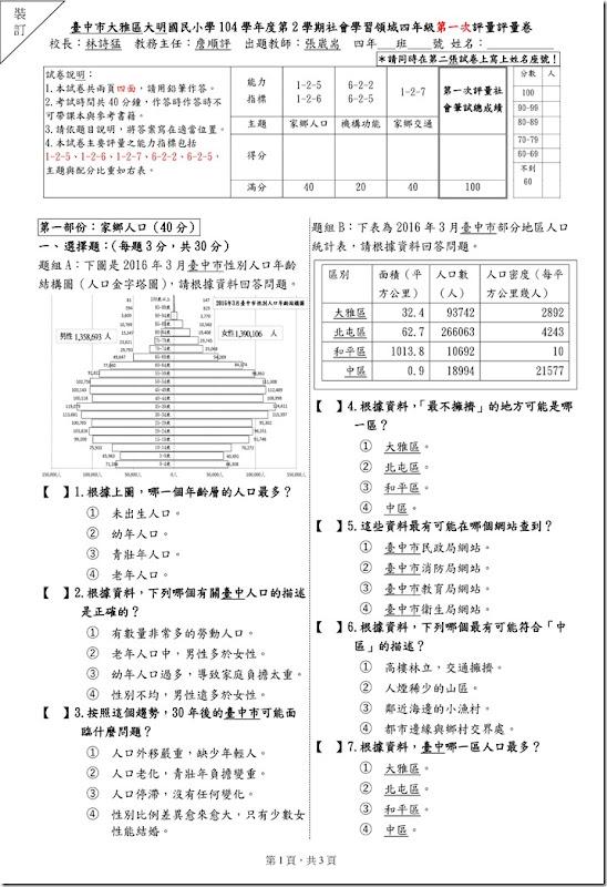 104四下第1次社會學習領域評量筆試卷_01