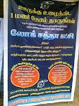 Public Grievances camp at Chetpet