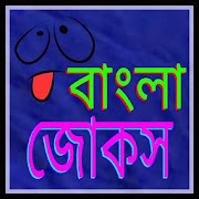 চরম হাসির জোকস-Funny Jokes