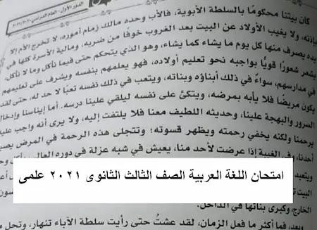 امتحان اللغة العربية الصف الثالث الثانوى 2021 علمى