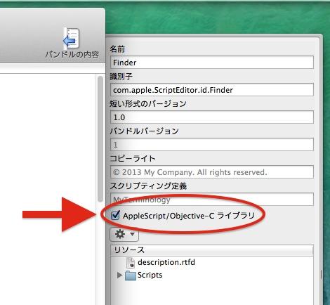 Objective-C ライブラリのチェック
