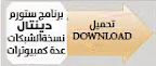 تحميل النسخة المجانية من برنامج محاسبة ستورم دينتال لاطباء وعيادات الاسنان