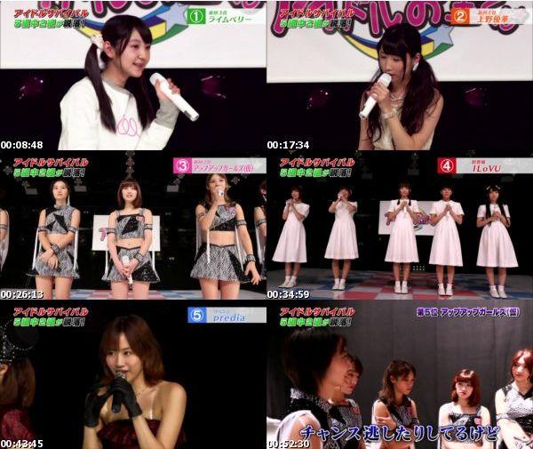 [TV-Variety] アイドルお宝くじ LIVE – 2016.01.23