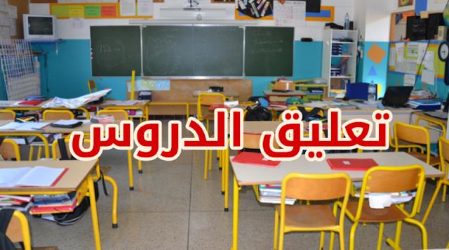 تعطل الدروس بكافة مؤسسات التعليم الاعدادي والثانوي