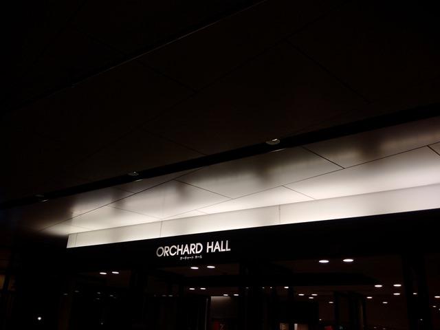 オーチャードホール感想座席見え方1階席