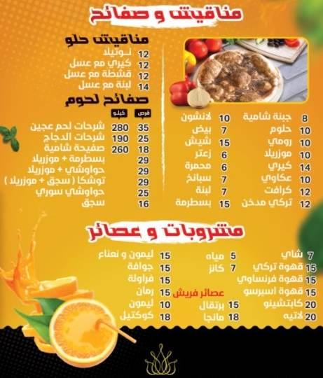 منيو مطعم تاج الشام