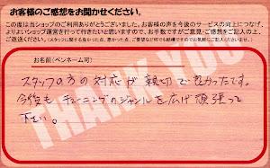 ビーパックスへのクチコミ/お客様の声:H,K 様(京都市西京区)/ニッサン マーチ