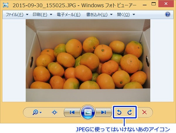 WindowsPhotoViewer_mikan