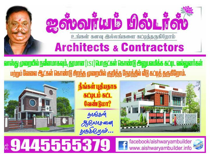 Contractors in chennai tamil nadu architects chennai for Architecture design for home in tamilnadu
