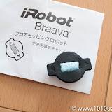 ブラーバ380j購入時についてきた交換用導水キャップ