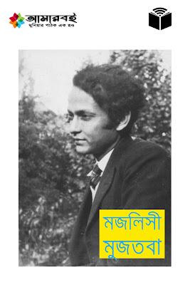মজলিসী মুজতবা