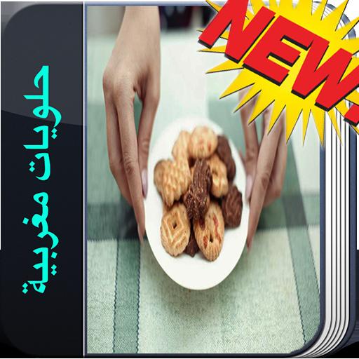 حلويات مغربية أصيلة ووصفات جديدة من المشرق