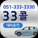 33콜대리운전 icon