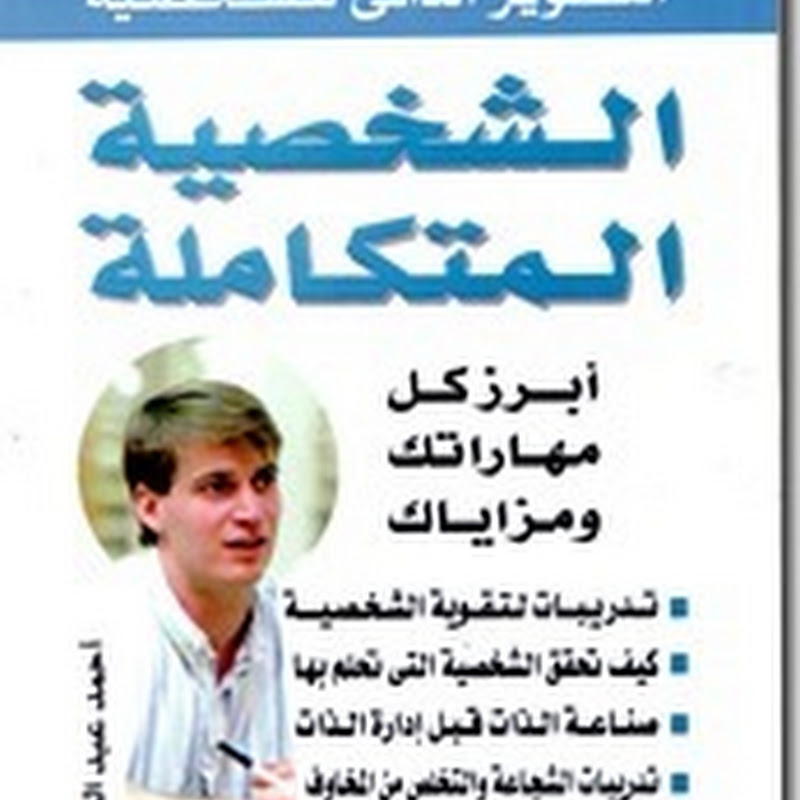 الشخصية المتكاملة لـ أحمد عبد الصادق