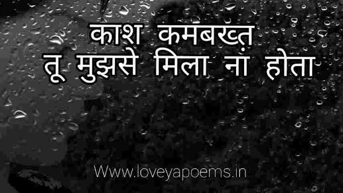 काश कमबख्त़ तू मुझसे मिला ना होता || Sad Love Poem in Hindi.