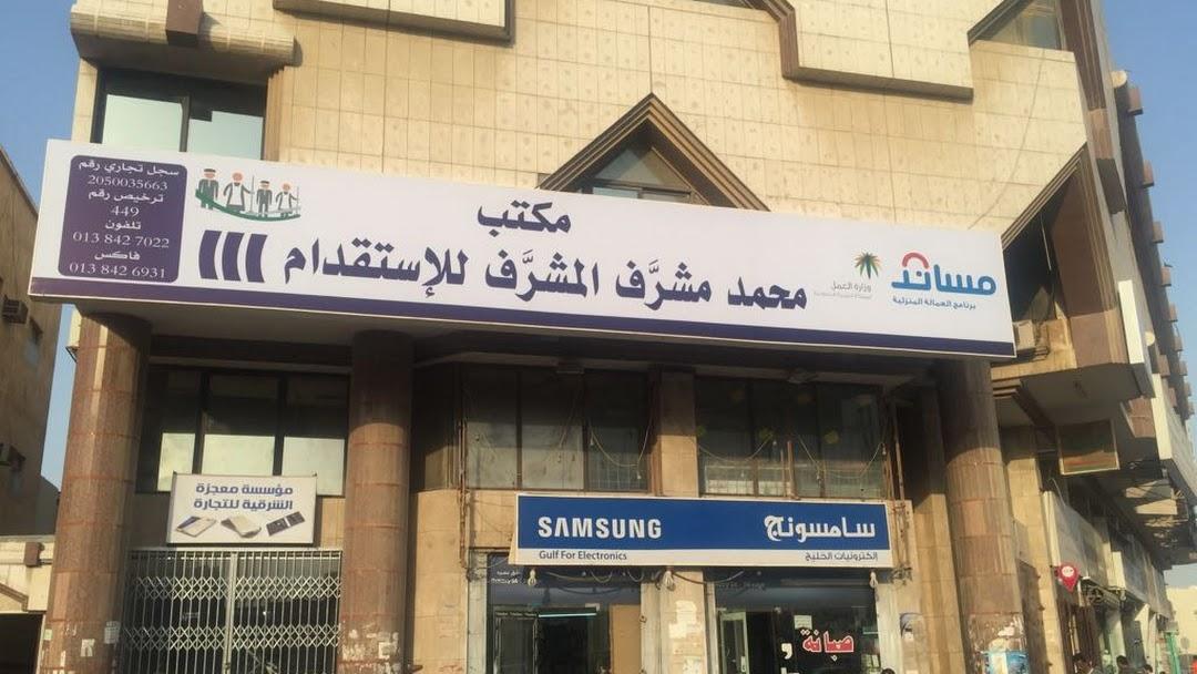 مكتب محمد المشرف للاستقدام مكتب استقدام