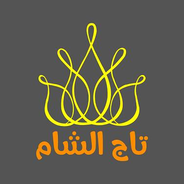 مطعم تاج الشام