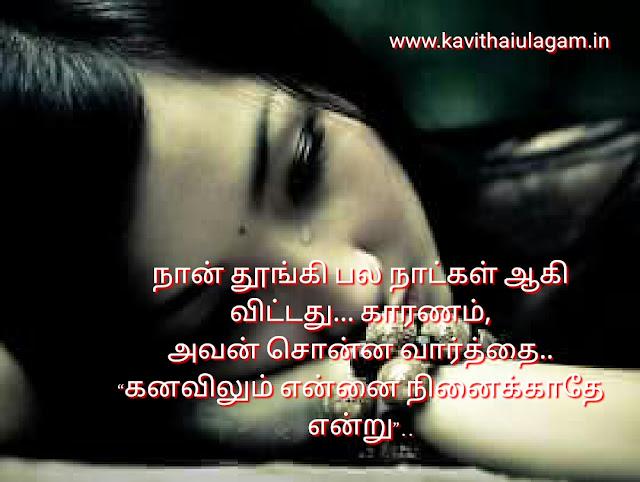 Love Sad Kavithai Fb Images