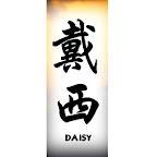 daisy-chinese-characters-names.jpg