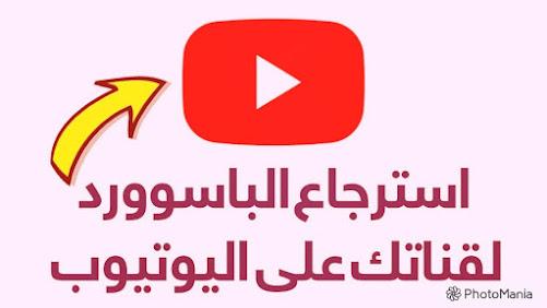 استرجاع قناة اليوتيوب