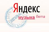 Эксперимент на Яндекс.Музыке