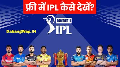 फ्री में IPL 2021 कैसे देखें? Free IPL Dekhne Wala App