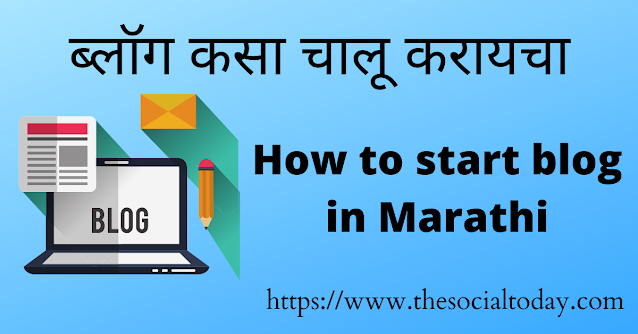 How to start a blog in marathi