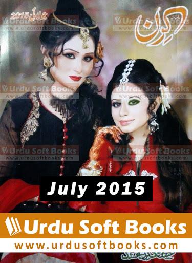 Kiran Digest July 2015