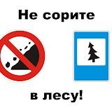 Плакаты не сорить Не сорите в лесу!