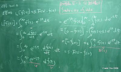 微分式的拉式轉換證明