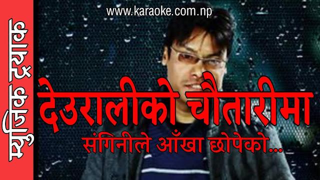 Karaoke of Deuraliko Chautarima by Sanjeep Pradhan