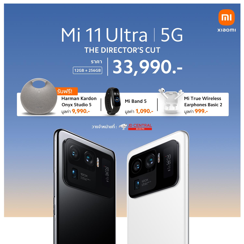 [ขายหมดก่อน 1 นาที] Xiaomi Mi 11 Ultra ที่สุดของแฟลกชิปสมาร์ทโฟนปฏิวัติวงการถ่ายภาพ