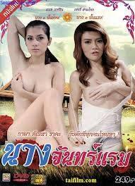 Nang Chan Raem - Người yêu cũ