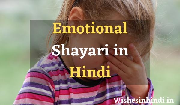 Best Emotional Shayari in Hindi