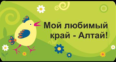 http://www.akdb22.ru/moj-lubimyj-kraj