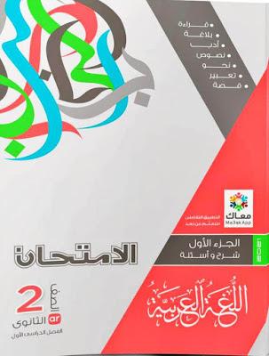 كتاب الامتحان عربى تانية ثانوى ترم اول 2021