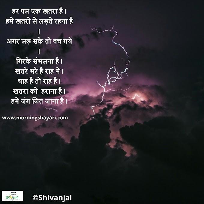 khatra Shayari, Khatarnak Shayari, dangerous Shayari, Lightning Image