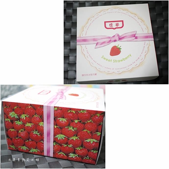 2 佳樂藝術蛋糕舖草莓波士頓派