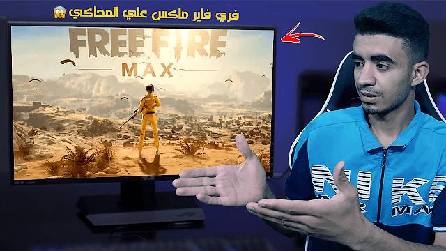 تشغيل لعبة Free Fire Max علي الكمبيوتر