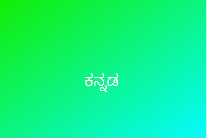 Kannada aksharamaale