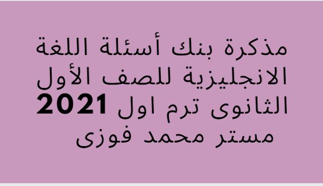 مذكرة بنك أسئلة اللغة الانجليزية للصف الأول الثانوى ترم اول 2021 مستر محمد فوزى