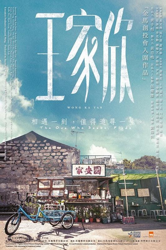 Wong Ka Yan / Wang Jia Xin Hongkong Movie