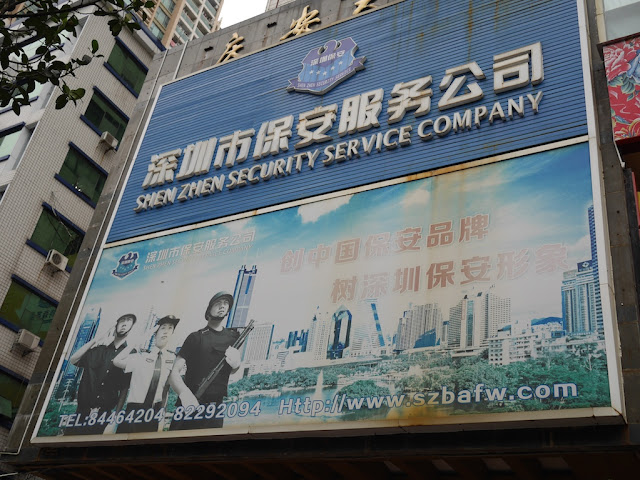 Sign for the Shenzhen Security Service Company