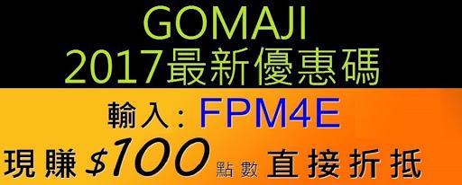 Gomaji 2017優惠碼:FPM4E