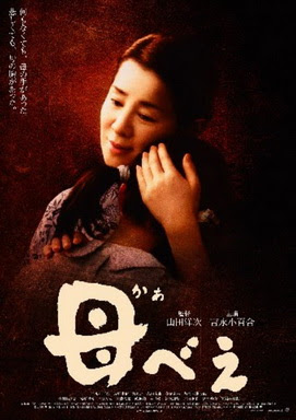 [MOVIES] 母べえ / Kabei – Our Mother (2008)