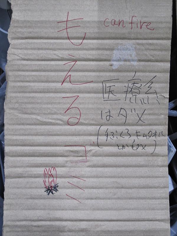 2014 Japan - Dag 5 - max-IMG_1677-0028.JPG