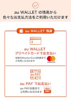 au WALLET−au PAYも使えるスマホ決済アプリのおすすめ画像2